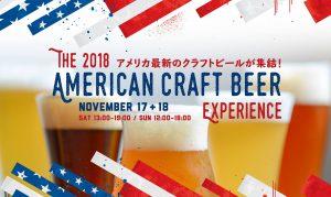American Craft Beer Experience 2018